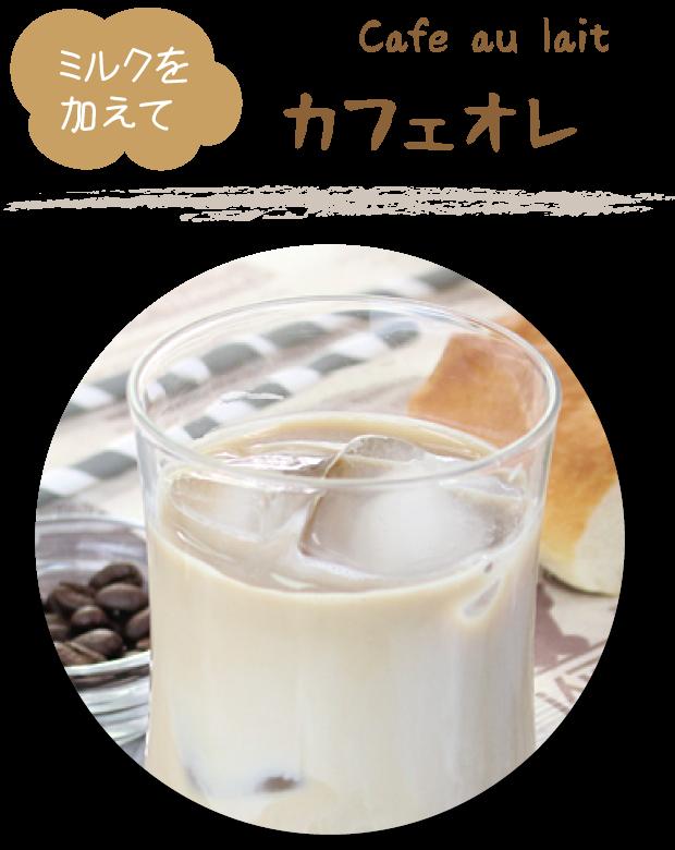 オーガニックアイスコーヒー カフェオレ