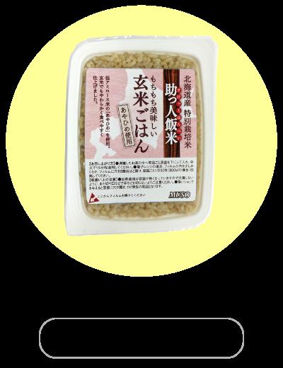 (ムソー)助っ人飯米・玄米ごはん