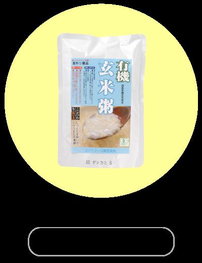 (コジマ)有機・玄米粥