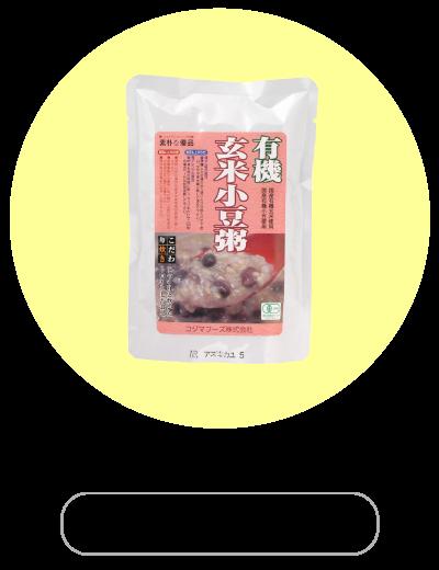 (コジマ)有機・玄米小豆粥