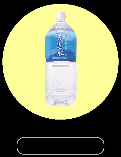 (アキ)天恵水〈生〉