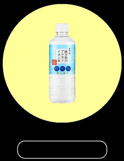 (KFG)純天然のアルカリイオン水「金城の華」