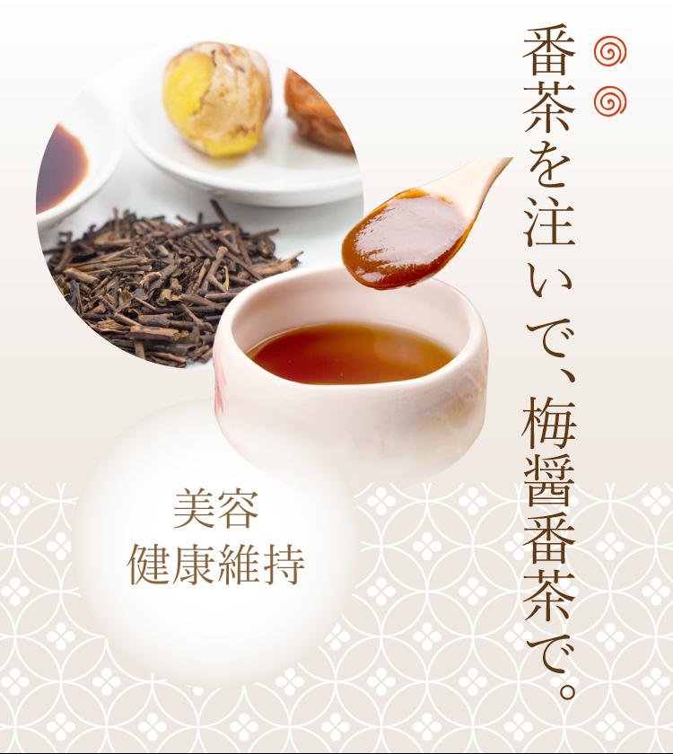 梅醤番茶 番茶を注いで梅醤番茶で。