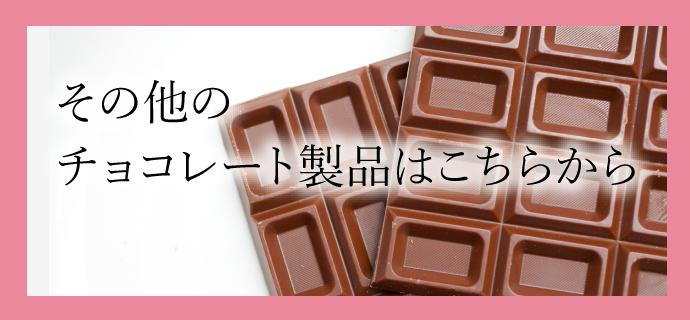 その他のチョコレート製品はこちらから
