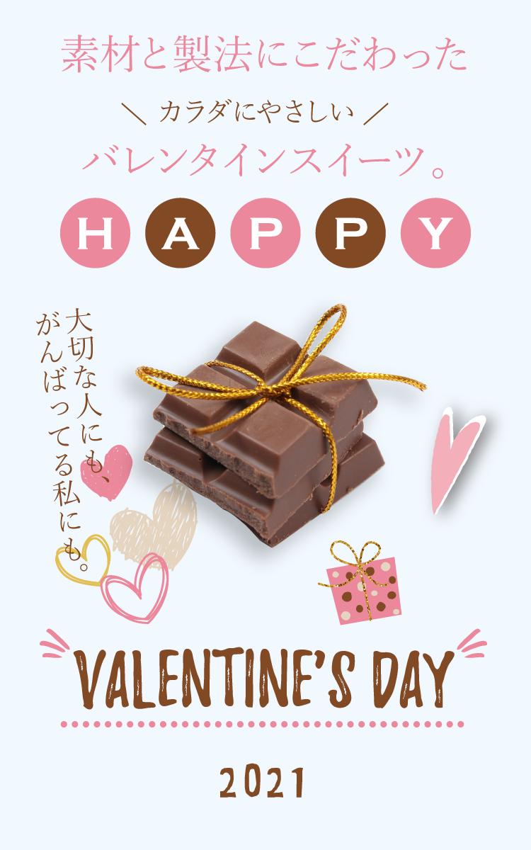 素材と製法にこだわったバレンタインスイーツ。~ハッピーバレンタインデイ2021~
