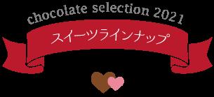 スペシャルセレクション スイーツラインナップ