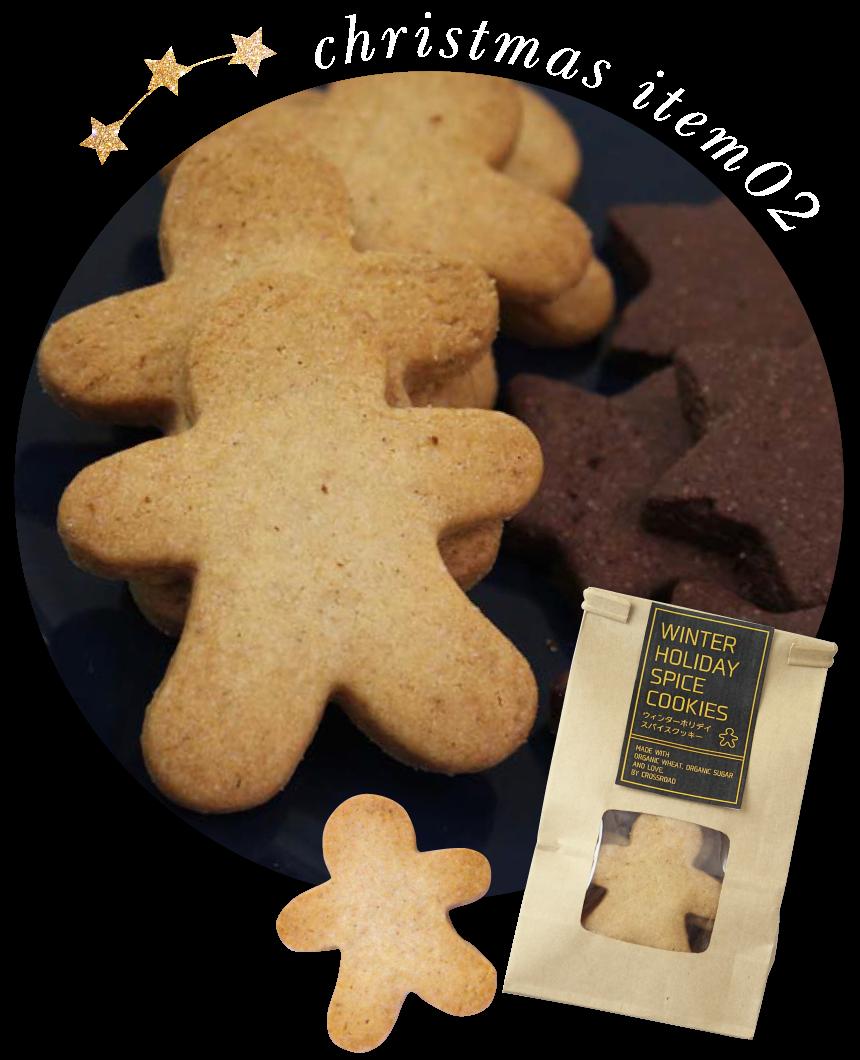 WINTERHOLIDAYスパイスクッキー