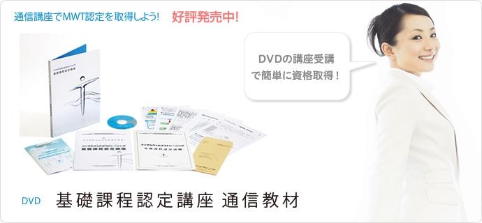 MWT基礎課程認定講座 DVD