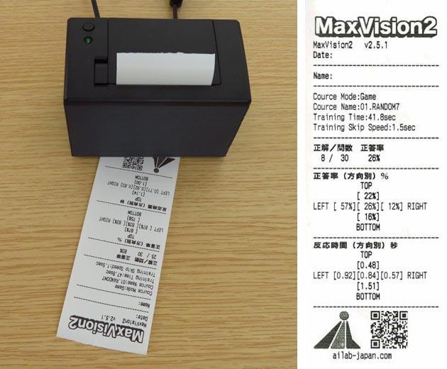 両眼視&深視力トレーニングマシン マットレーニング結果を印刷物としてクスビジョンX