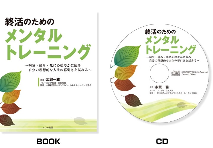CDブック「終活のためのメンタルトレーニング」