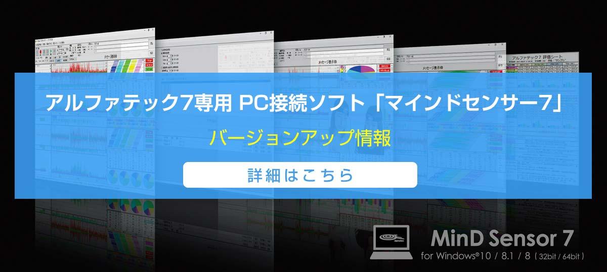 ニューロフィードバック装置 アルファテック7専用ソフト 「マインドセンサー7」バージョンアップのお知らせ