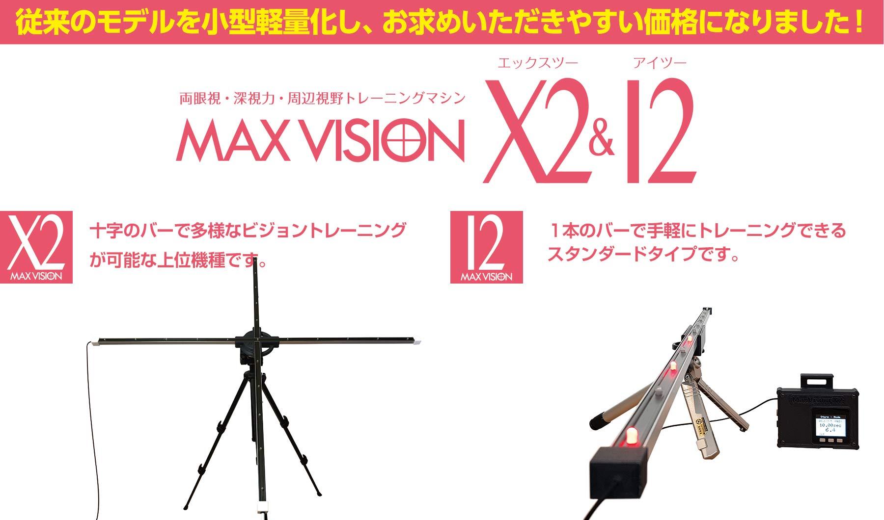 マックスビジョンX2 I2|両眼視&深視力&周辺視野トレーニングマシン