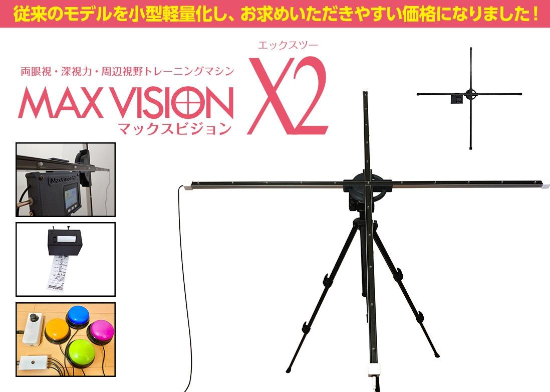 マックスビジョンX2