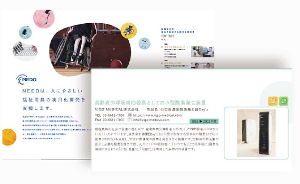 NEDO、助成金対象商品