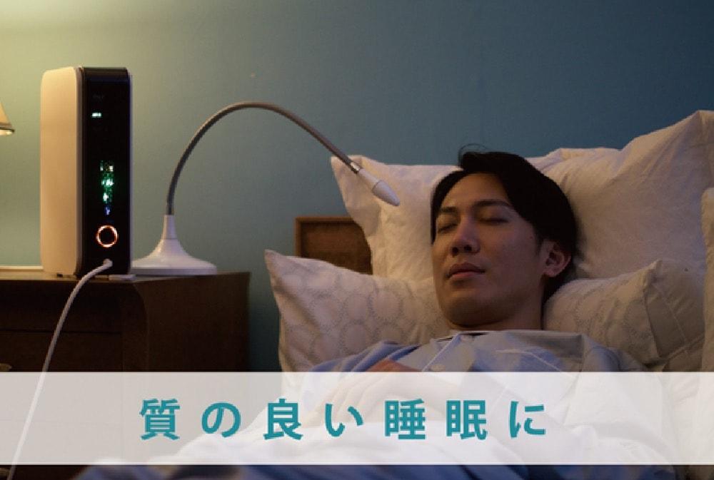 質の良い睡眠に
