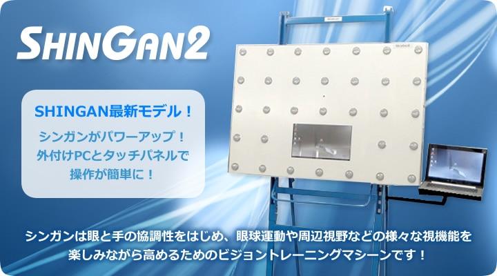 ビジョントレーニングマシーン シンガン - SINGAN2 -