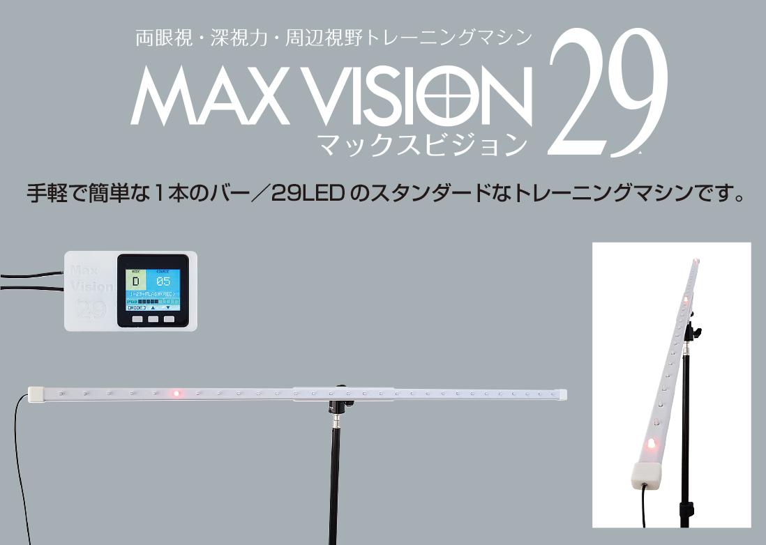 マックスビジョン29
