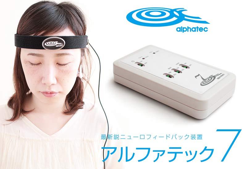 脳波測定器 アルファテック