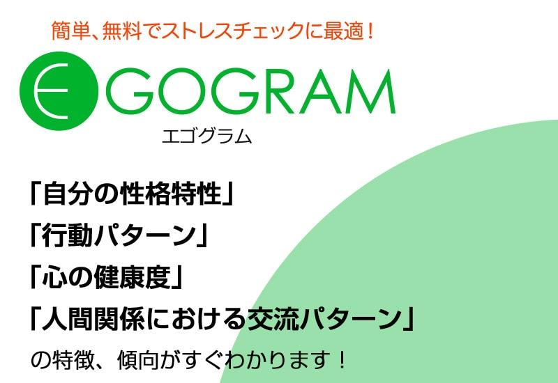 無料 エゴグラムサイト