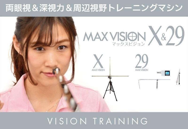 ビジョントレーニング マックスビジョン