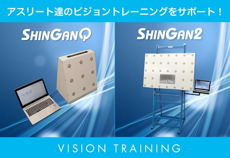 ビジョントレーニング シンガンシリーズ