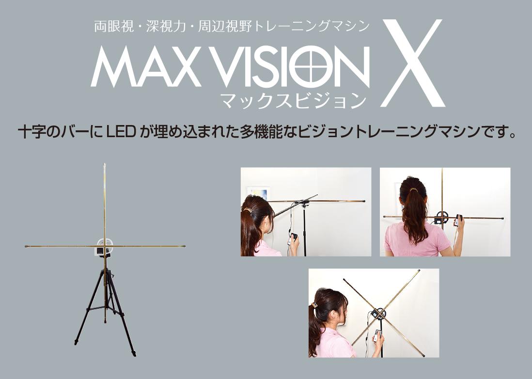 マックスビジョンX(エックス)