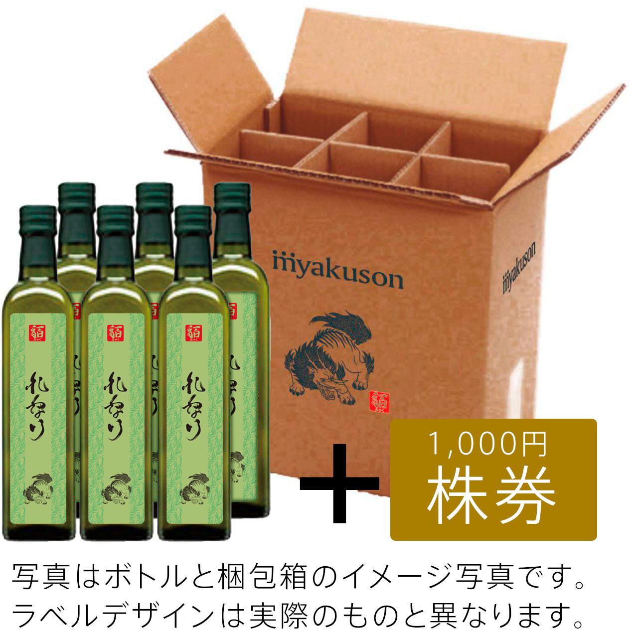 株券とともに500ml入り便6本を箱に詰めた状態でお届けします。