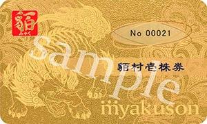 株券のイメージ画像:名刺サイズの紙のカードです。