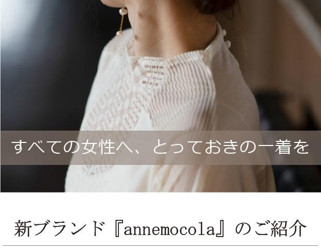 アンネモコラ紹介