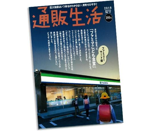 通販生活2019夏号