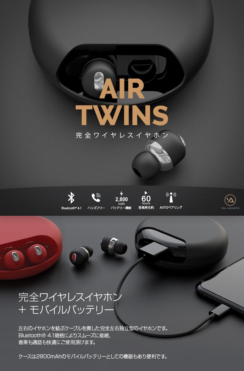 完全ワイヤレスイヤホン Air Twins
