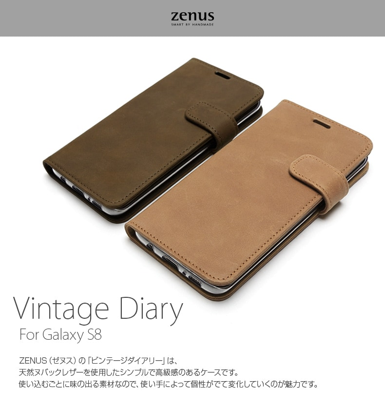 Galaxy S8 Vintage Diary