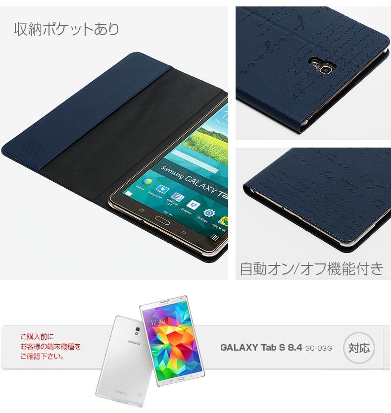 商品詳細-Galaxy Tab S 8.4 ケースケース