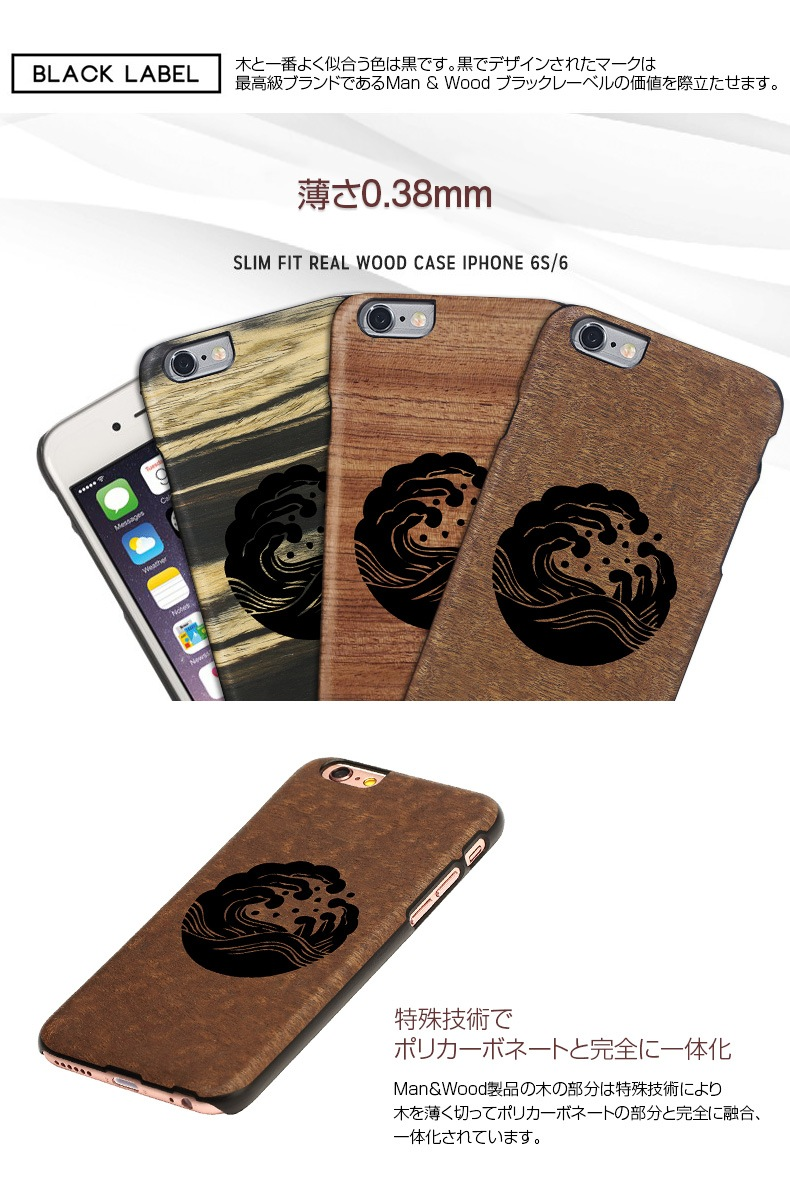 商品詳細-iPhone6s6ケース