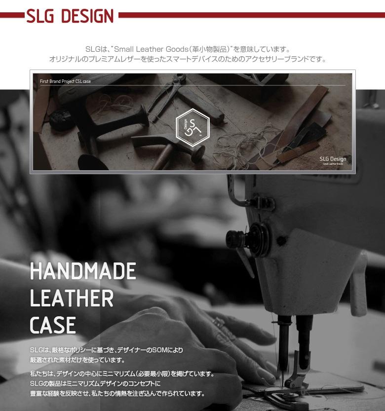 SLGDesignとは-iPhone6/6Sケース