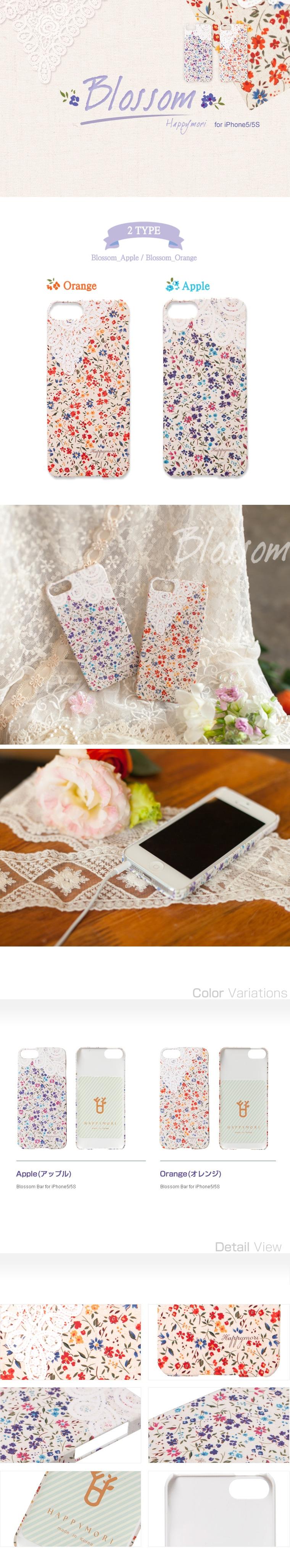 Happymori iPhone5S/5 Blossom Bar (ブロッサムバー)