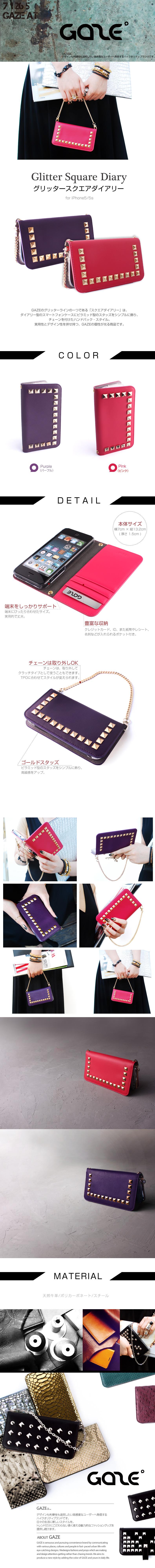 商品詳細iPhone5/5sGlitter Square Diary (グリッタースクエアダイアリー)