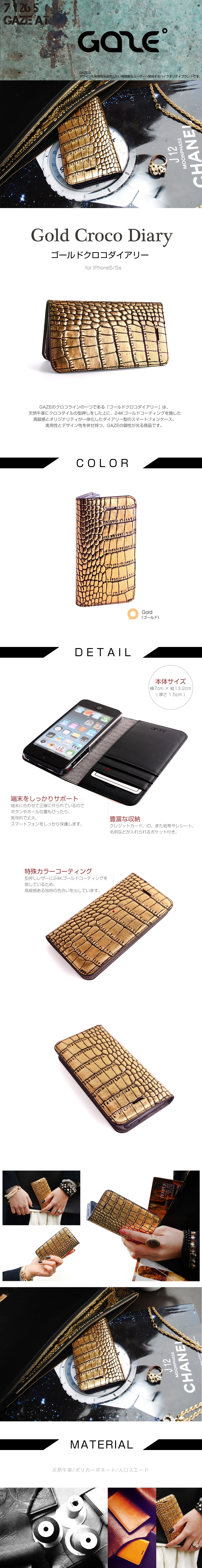 商品詳細iPhone5/5sGold Croco Diary (ゴールドクロコダイアリー)