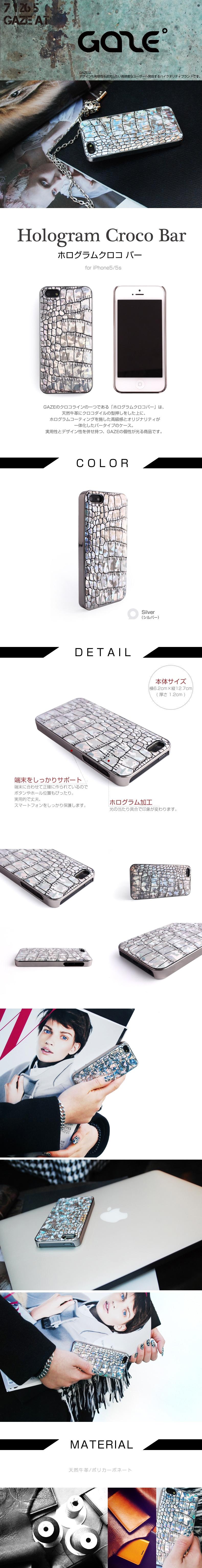 商品詳細iPhone5/5sHologram Croco Bar (ホログラムクロコバー)