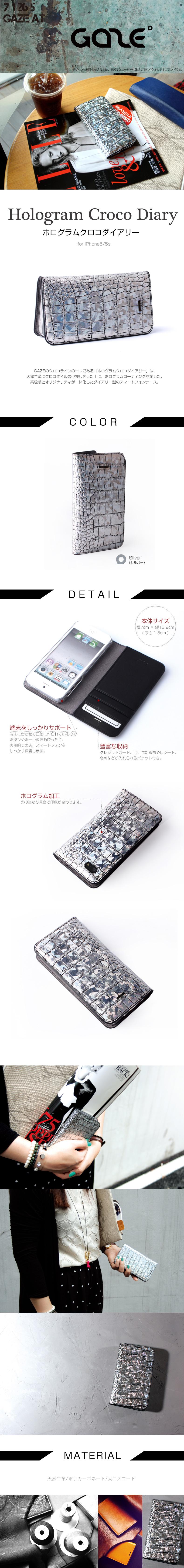 商品詳細iPhone5/5sホログラムクロコダイアリー