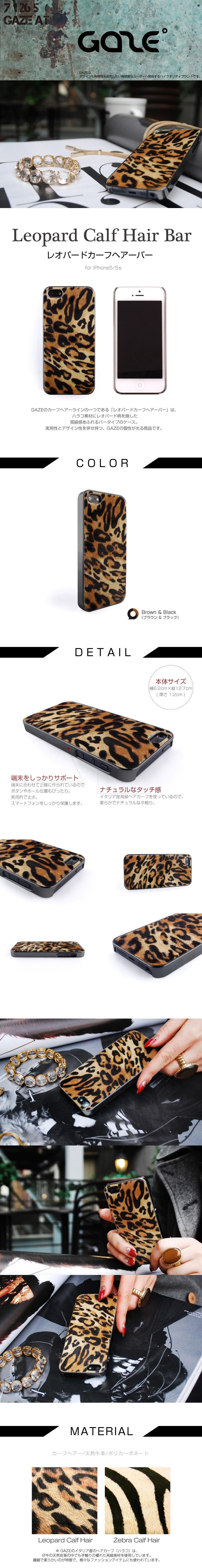 商品詳細iPhone5/5sLeopard Calf Hair Bar (レオパードカーフヘアーバー)
