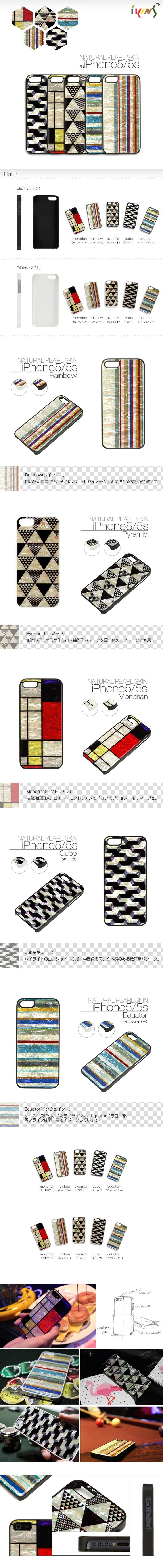 iPhoneNaturalPearlCase(ナチュラルパールケース)