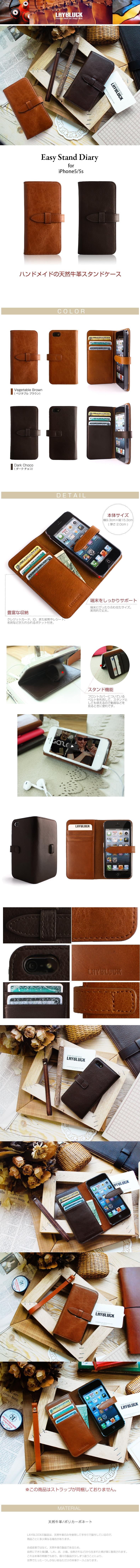 商品詳細iPhone5/5sEasy Stand Diary (イージースタンドダイアリー)
