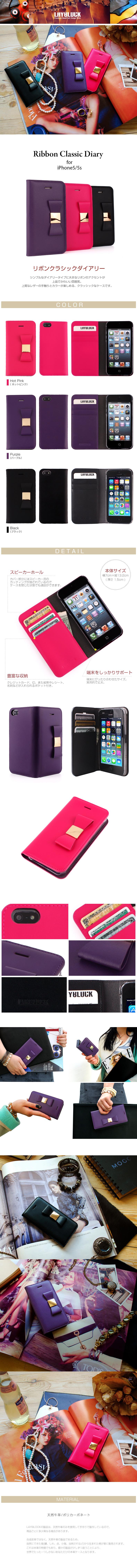商品詳細iPhone5/5sRibbon Classic Diary (リボンクラシックダイアリー)