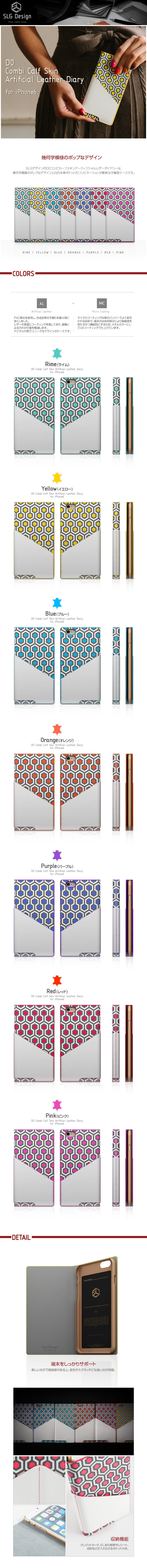 【iPhone6 ケース】 SLG Design D0 Combi Calf Skin Artificial Leather Diary
