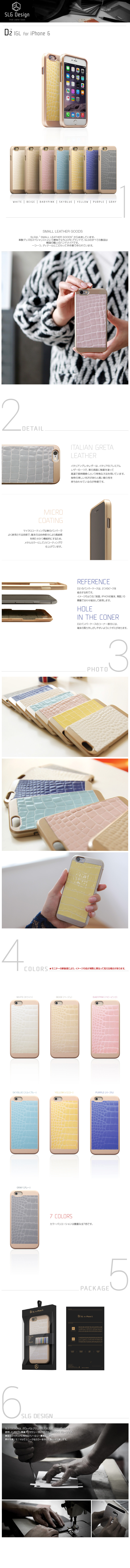 【iPhone6 ケース】SLG Design D2 Italian Greta Leather Bar
