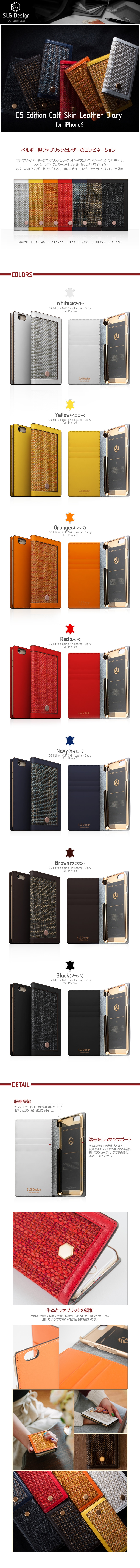 【iPhone6 ケース】 SLG Design D5 Edition Calf Skin Leather Diary