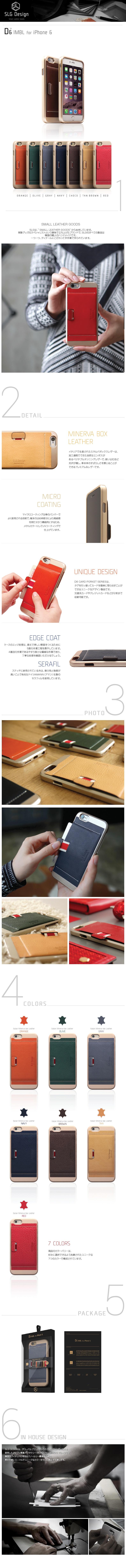 【iPhone6 ケース】  SLG Design D6 Italian Minerva Box Leather Card Pocket Bar