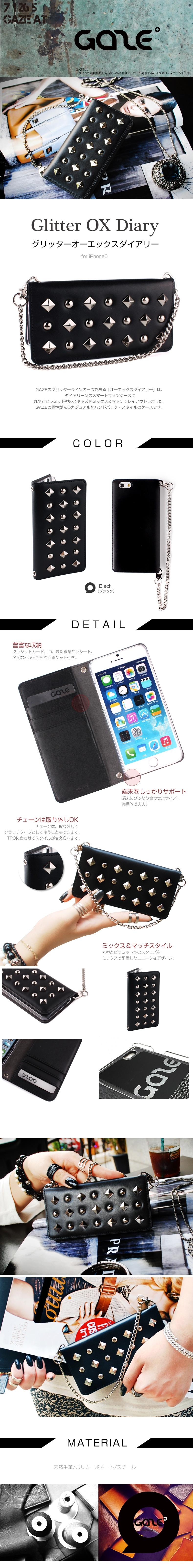 商品詳細GAZE Glitter OX Diary(グリッターオーエックスダイアリー)