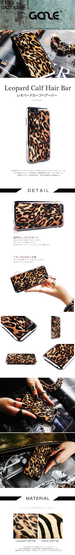 商品詳細【iPhone6 ケース】 GAZE Leopard Calf Hair Bar(レオパードカーフヘアーバー)